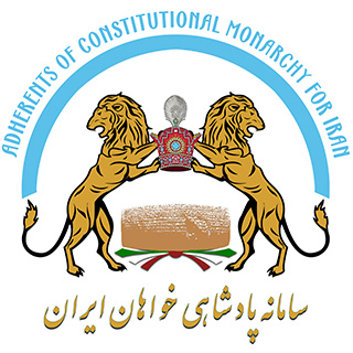 Adherents of Constitutional Monarchy of Iran سامانه پادشاهی خواهان ایران