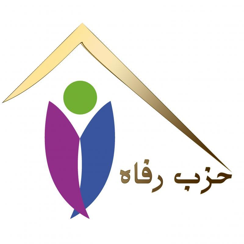 Refah Party   حزب رفاه